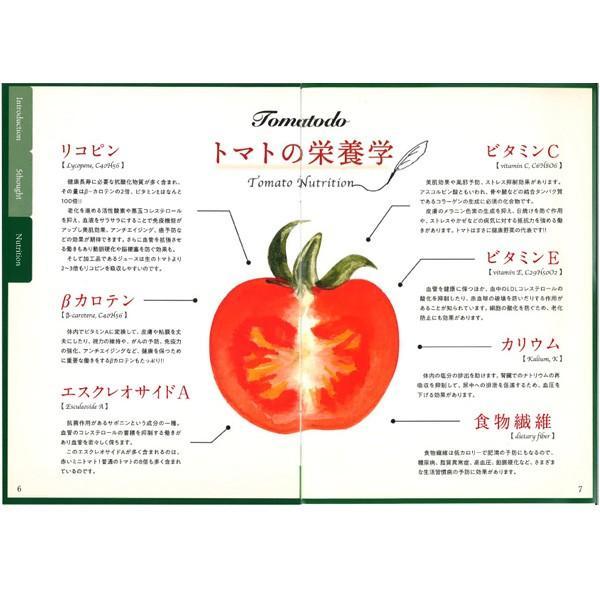 【トマトード】信州産高糖度フルーツトマト使用 トマトードジュース(715ml) 無添加 送料込(沖縄・離島別途240円)|busan-nagano|06