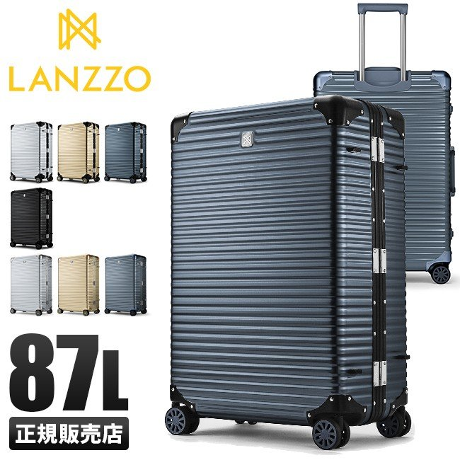 ランツォ スーツケース LANZZO NORMAN 87L Lサイズ ノーマン アルミフレーム アルミボディ
