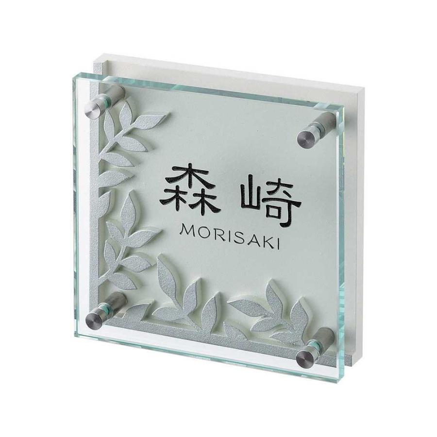 ガラス表札 フラットガラス 150角 GP-65【メーカー直送品】【代引き不可】送料無料