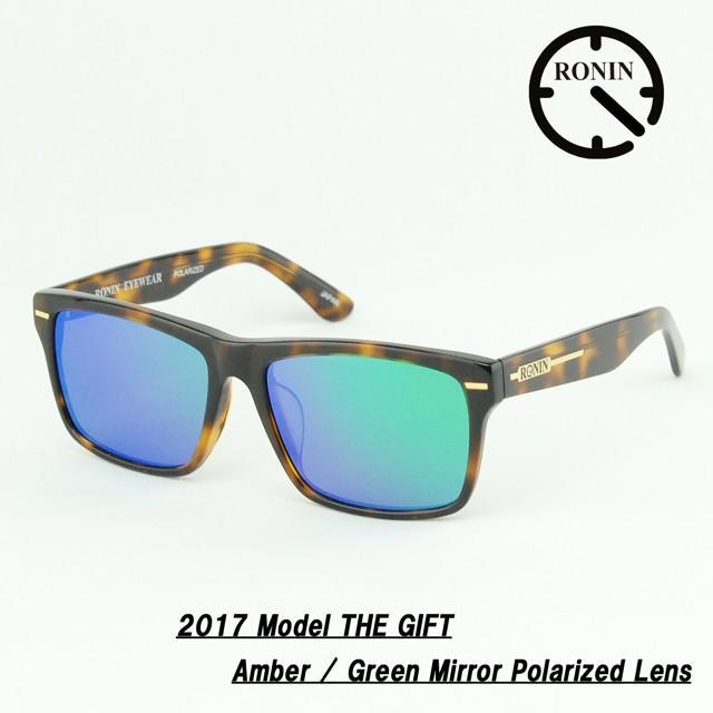 ロニン サングラスRonin Eyewear ロニンアイウェアー UVカット 2017 GIFT Amber / 緑 Mirror Polarized Lens