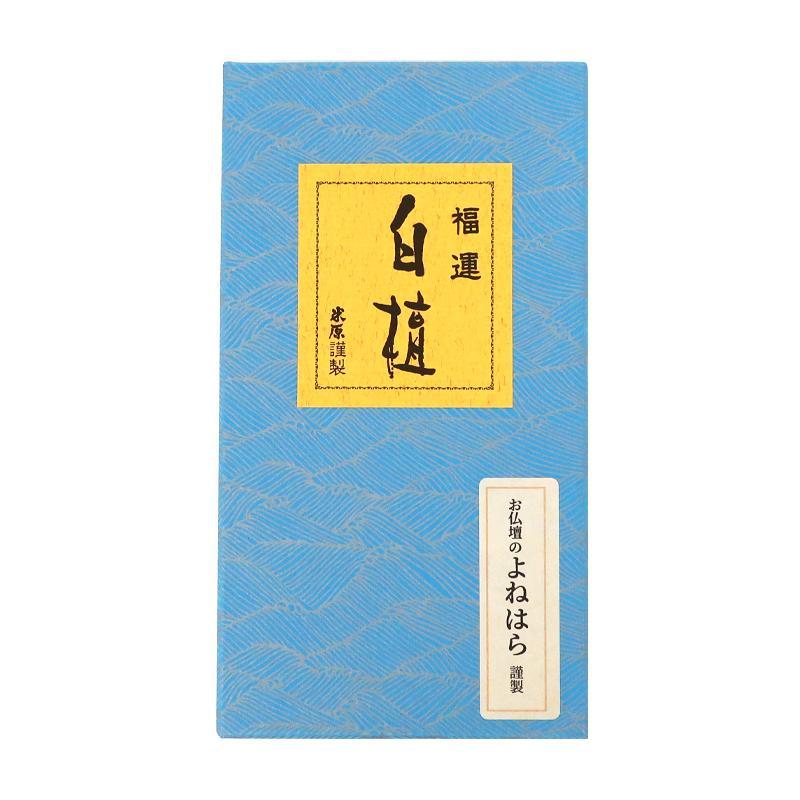 線香 福運 白檀(大発) :770-1004:お仏壇のよねはら 仏具 数珠 神棚 ...