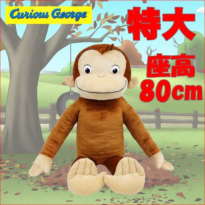 おさるのジョージ 特大ぬいぐるみ LL /Curious George #K7303 /プレゼント/ギフト/