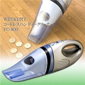コードレスハンディークリーナー/掃除機 〔ウエット&ドライ〕 軽量設計 コンパクト FC-800〔代引不可〕|buzzhobby2|02