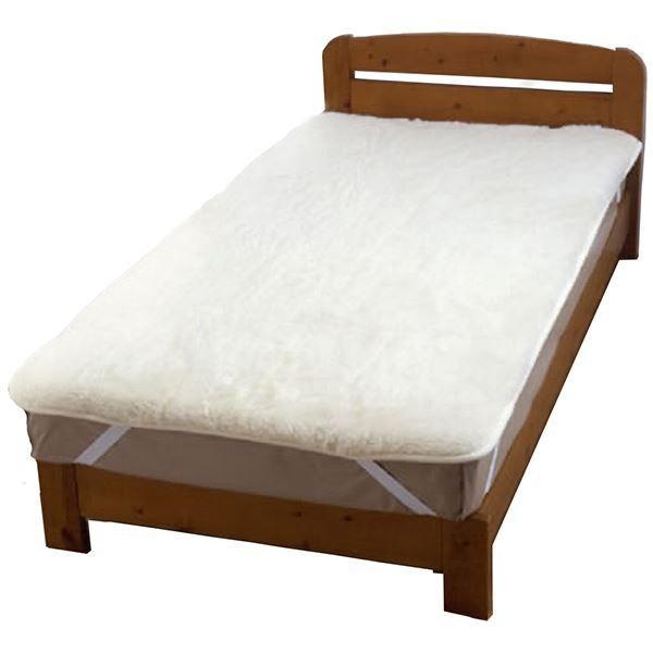 オーストラリア産羊毛使用 洗えるウールボア敷パッド シングルアイボリー 日本製