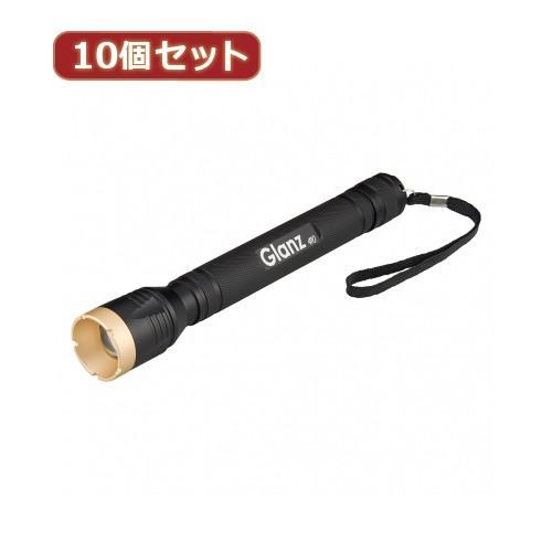 YAZAWA 10個セットアルミズームライト410lm Y06GA06BKX10