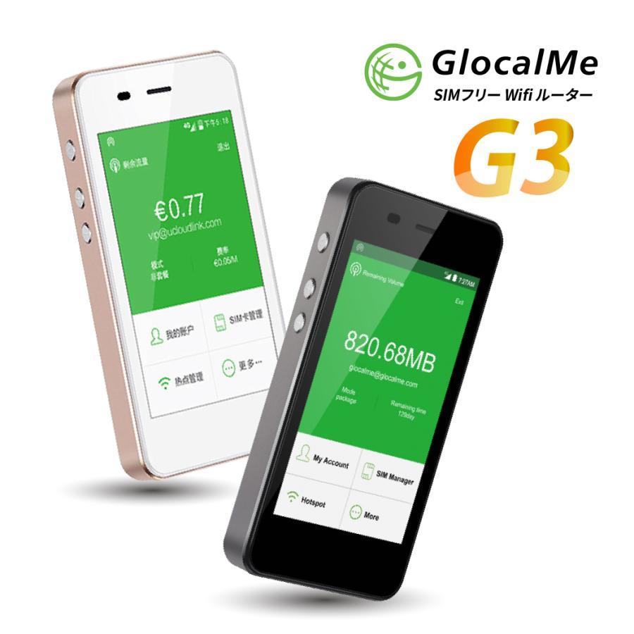 GlocalMe G3 クラウド Wi-Fiルーター 1台あれば家でも外でも海外でも使える テレワーク 在宅勤務 グローカルミー  |bwi