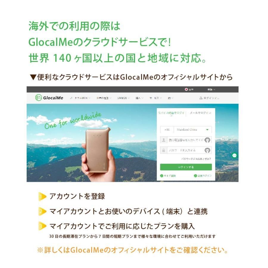 GlocalMe G3 クラウド Wi-Fiルーター 1台あれば家でも外でも海外でも使える テレワーク 在宅勤務 グローカルミー  |bwi|07