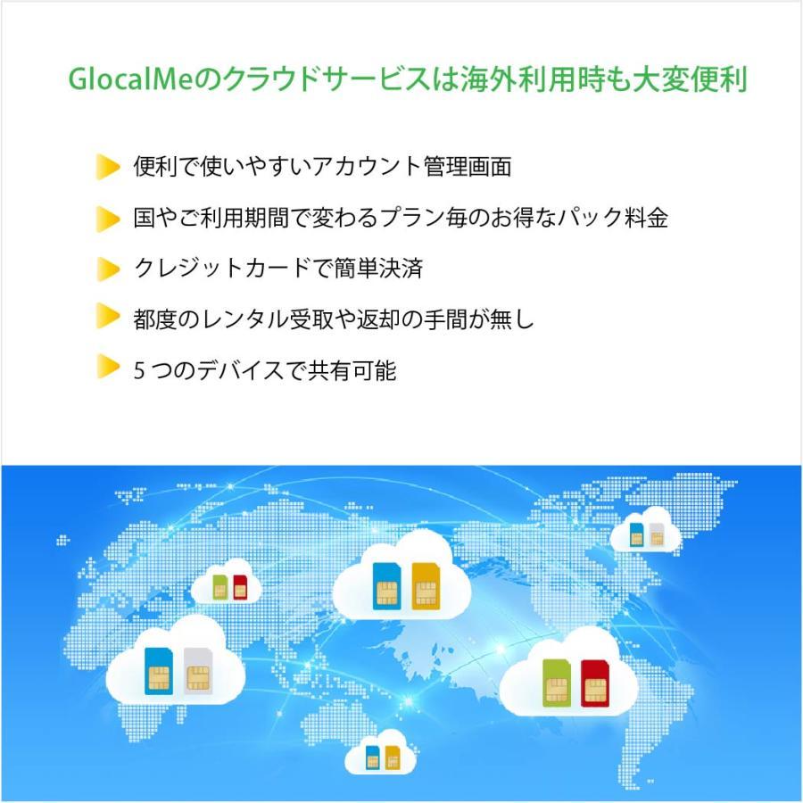 GlocalMe G3 クラウド Wi-Fiルーター 1台あれば家でも外でも海外でも使える テレワーク 在宅勤務 グローカルミー  |bwi|08
