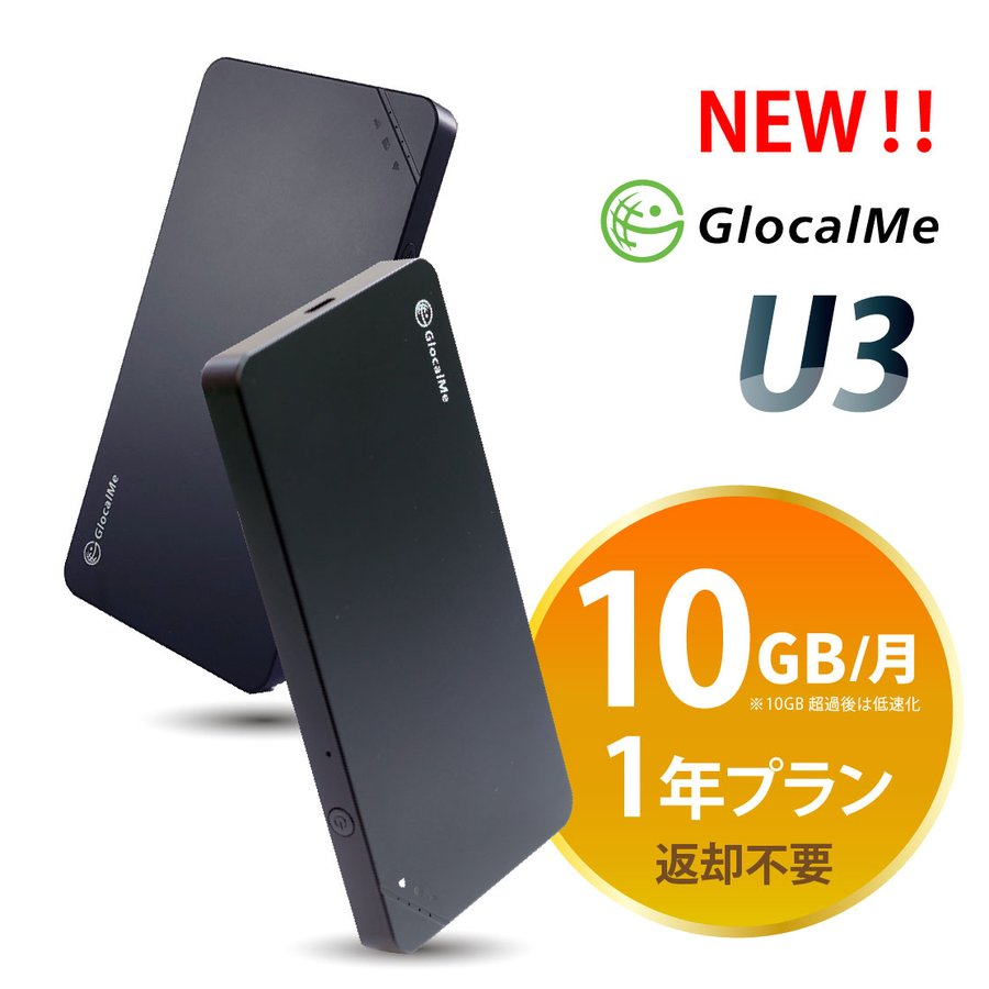 GlocalMe U3 Wifiルーター+プリペイドSIMセット 10GB/月 12ヶ月プラン テレワーク 在宅勤務 bwi