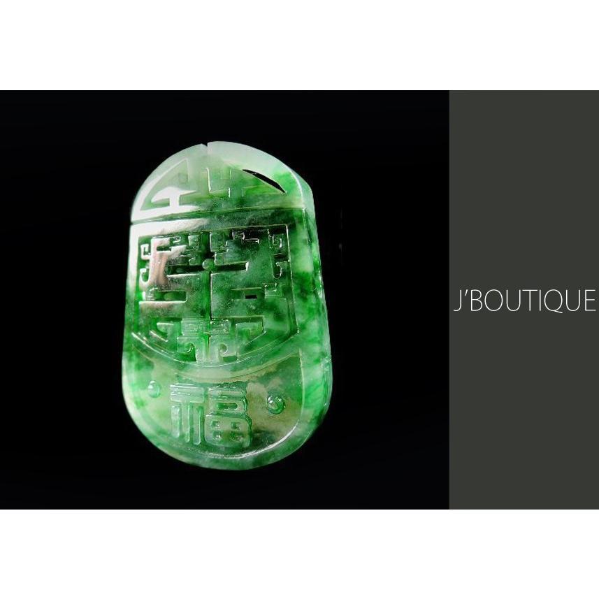 【期間限定送料無料】 翡翠 プレート インテリア ペンダント 吉祥 透かし彫り 明緑 濃緑 冰, エアプロ 6885d53b