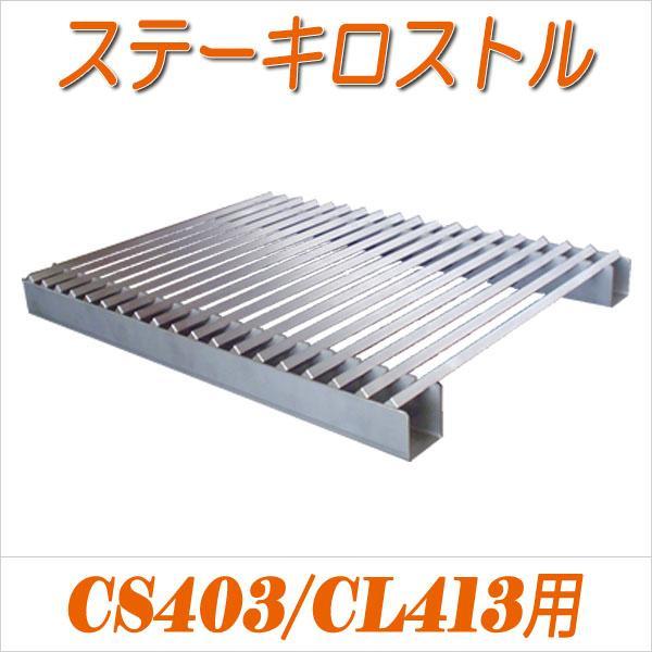 ステーキロストル (CS403/CL413用)