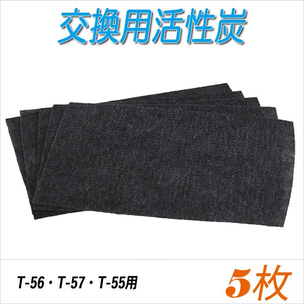 【天井給気口T-56/57/55交換用活性炭(5枚1組)】換気口カバー c-clie-shop
