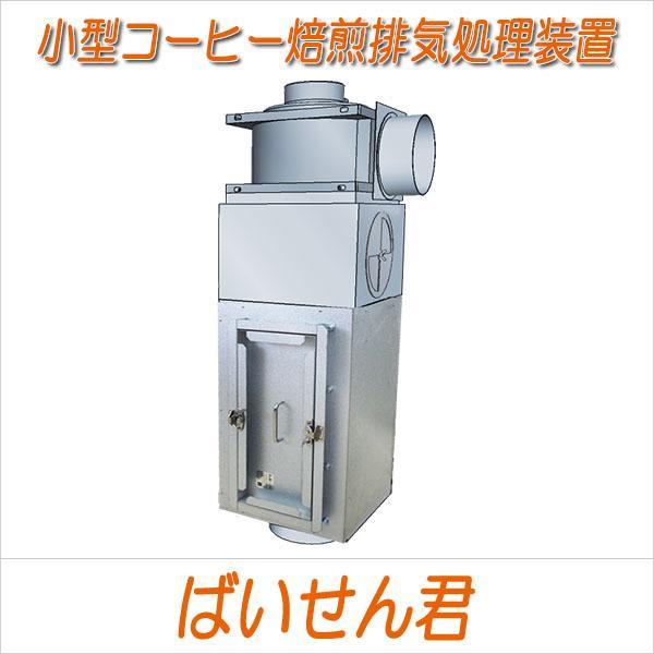 C-Box-1TB 小型コーヒー焙煎排気処理装置「ばいせん君」 c-clie-shop