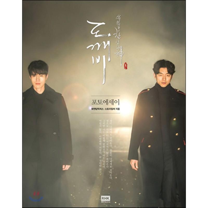 コン・ユ、キム・コウン主演 tvNドラマ『鬼 トッケビ』フォトエッセイ|c-factory