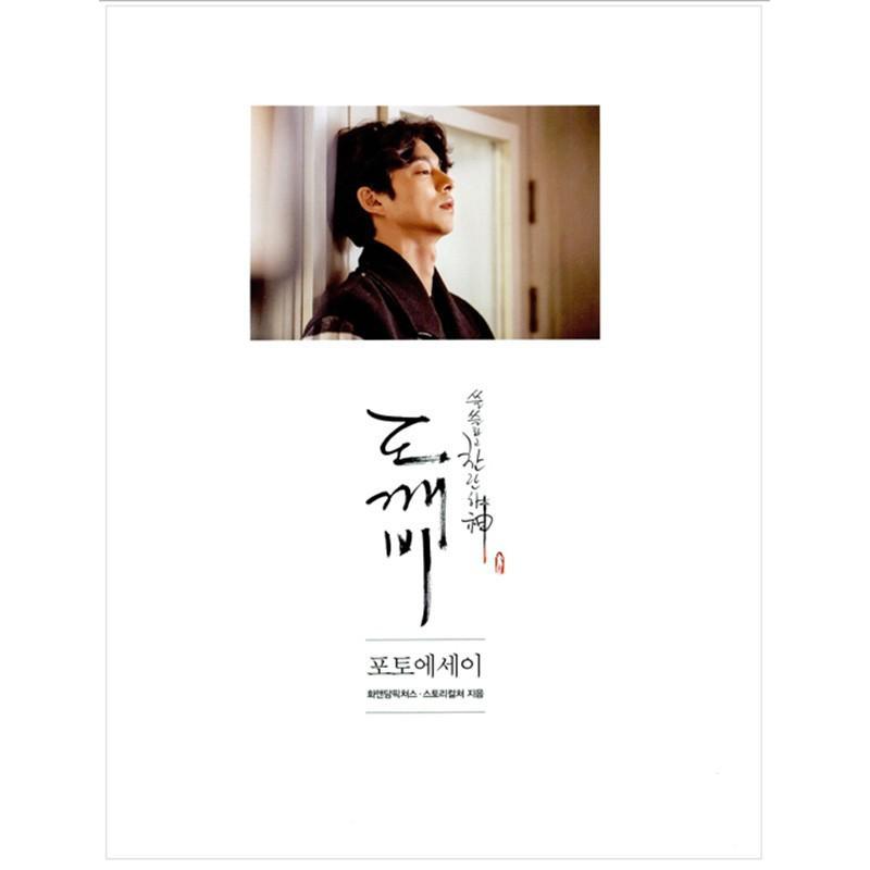 コン・ユ、キム・コウン主演 tvNドラマ『鬼 トッケビ』フォトエッセイ|c-factory|04