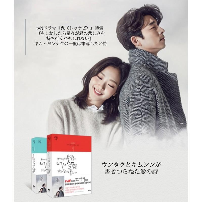 【セール中!】tvNドラマ『鬼トッケビ』詩集-『もしかしたら星々が君の悲しみを持ち行くかもしれない』-赤表紙|c-factory|02