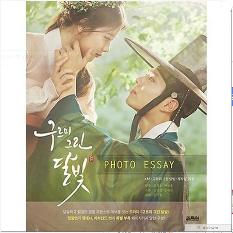 パクボゴムの『雲が描いた月明かり』 フォトエッセイ (パク・ポゴム主演 韓国 KBSドラマ) c-factory