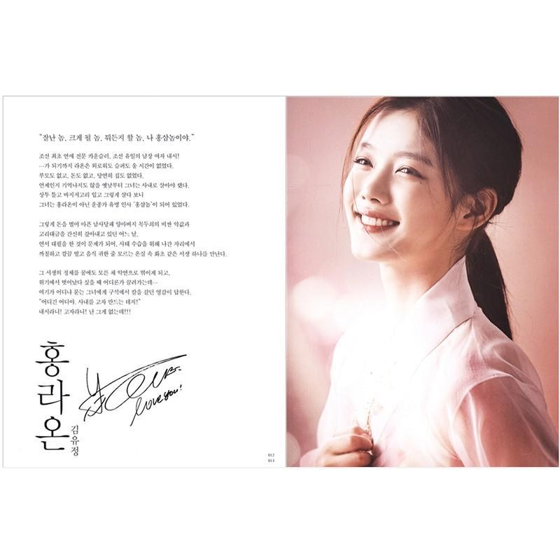 パクボゴムの『雲が描いた月明かり』 フォトエッセイ (パク・ポゴム主演 韓国 KBSドラマ) c-factory 04