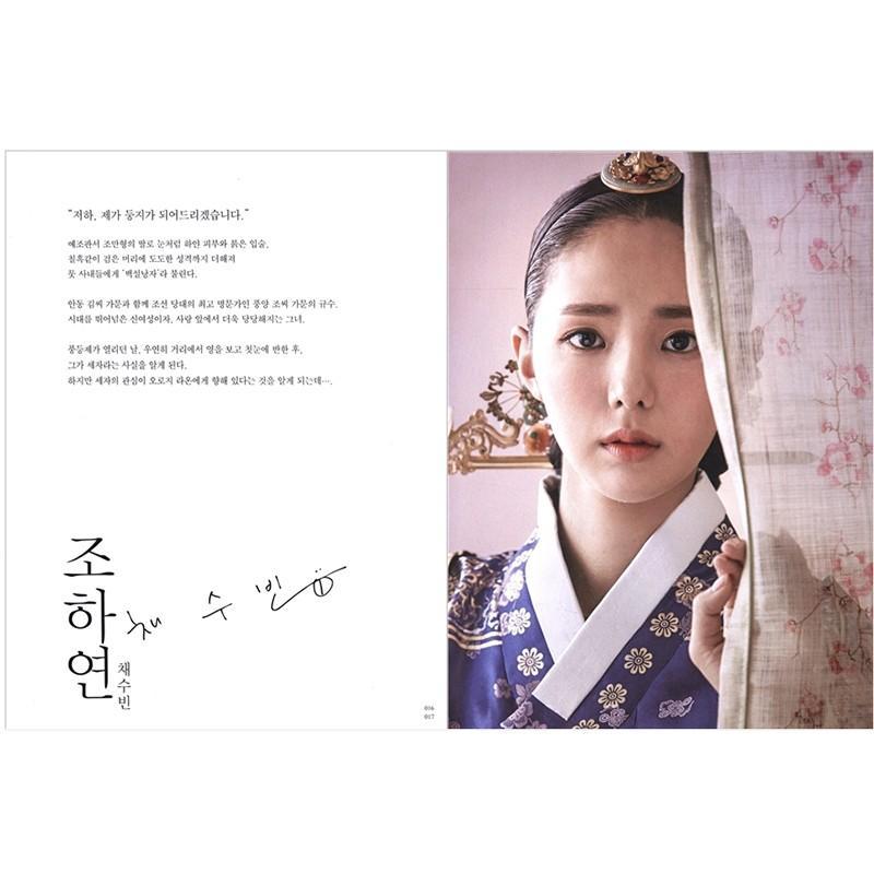 パクボゴムの『雲が描いた月明かり』 フォトエッセイ (パク・ポゴム主演 韓国 KBSドラマ) c-factory 06