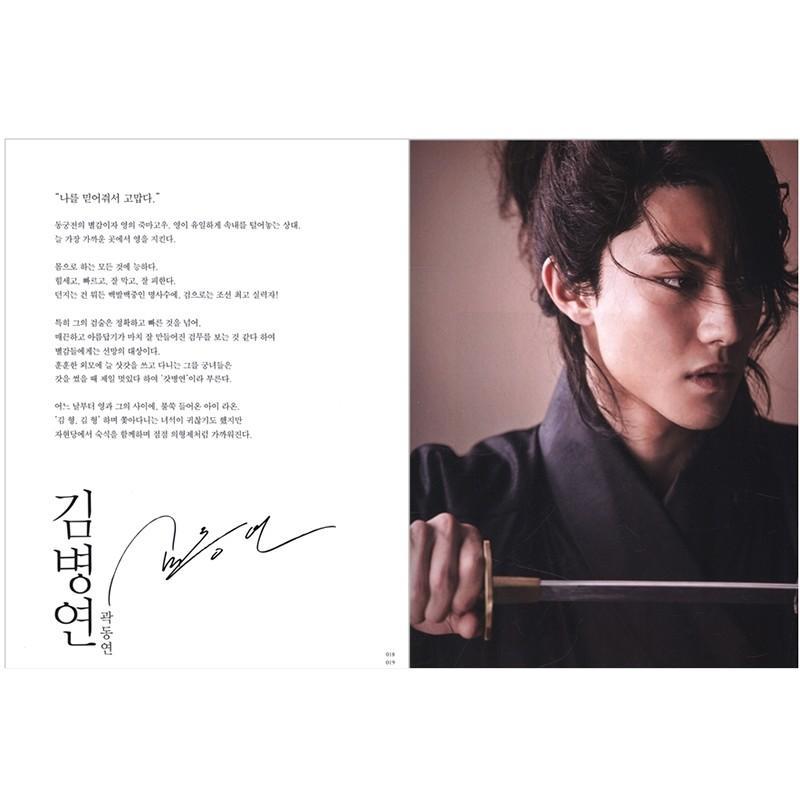 パクボゴムの『雲が描いた月明かり』 フォトエッセイ (パク・ポゴム主演 韓国 KBSドラマ) c-factory 07