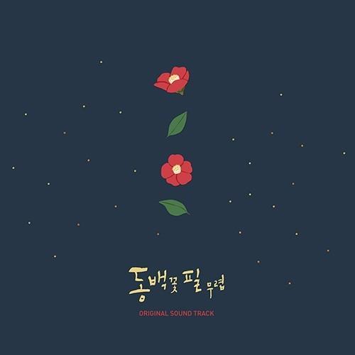 椿咲く頃O.S.T [2CD]  -  KBS2ドラマ/はがき(11種)+イラストポストカード(2種)|c-factory