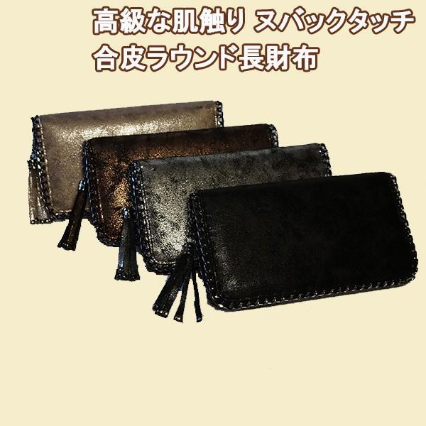 ヌバックレザータッチ 合皮 ラウンド レディース長財布|c-factory|02