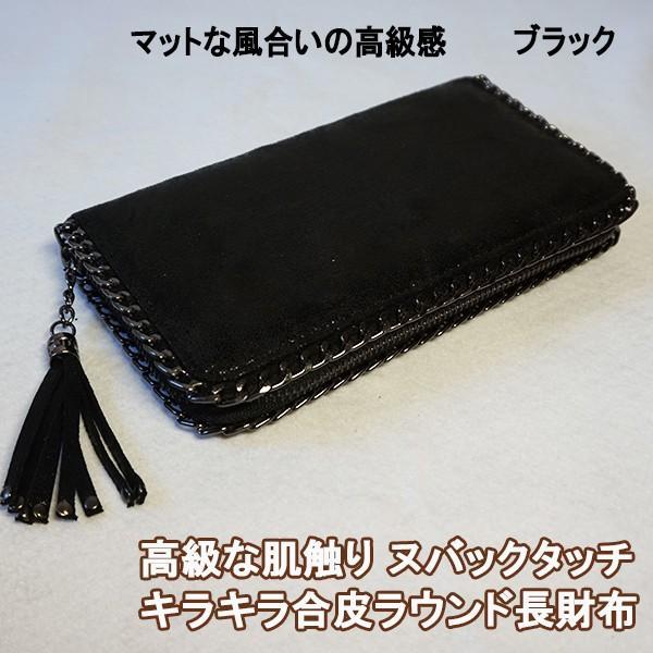 ヌバックレザータッチ 合皮 ラウンド レディース長財布|c-factory|11