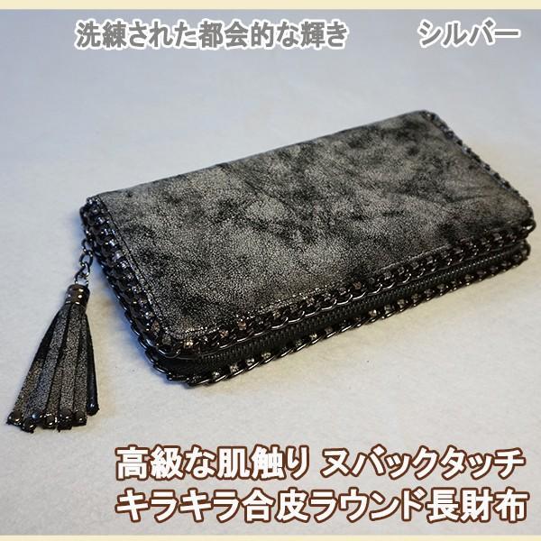 ヌバックレザータッチ 合皮 ラウンド レディース長財布|c-factory|12