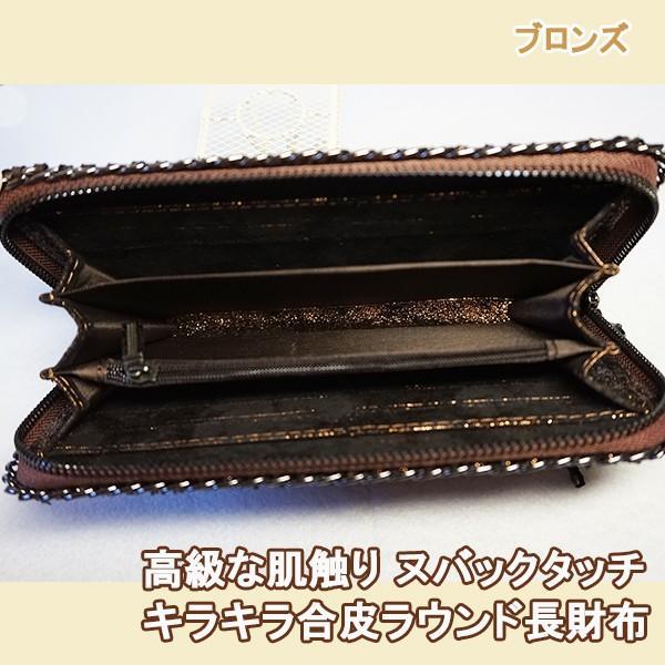 ヌバックレザータッチ 合皮 ラウンド レディース長財布|c-factory|06
