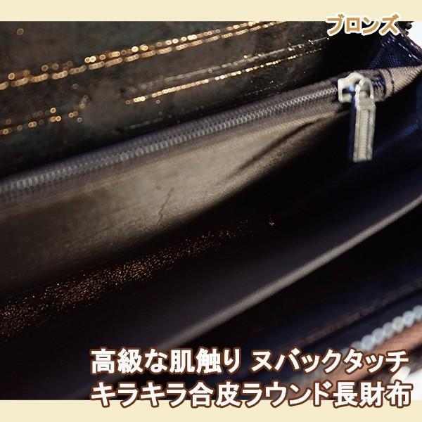 ヌバックレザータッチ 合皮 ラウンド レディース長財布|c-factory|10