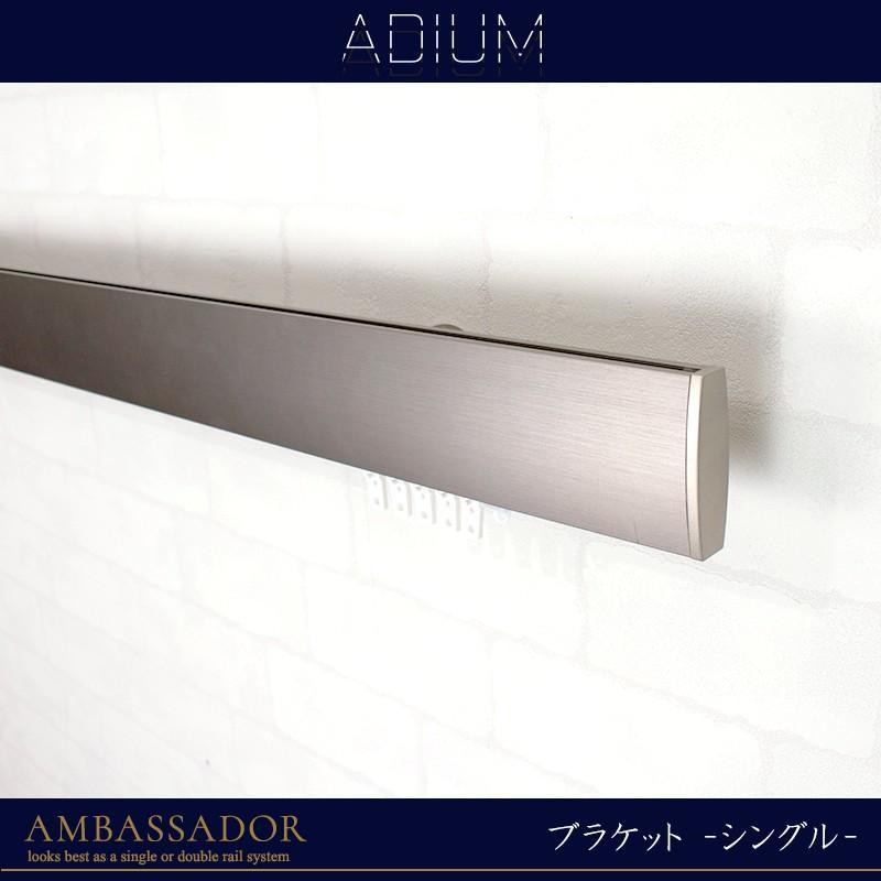カーテンレール アイアンレール ADIUM アンバサダー シングルブラケット 0.5〜1mまで