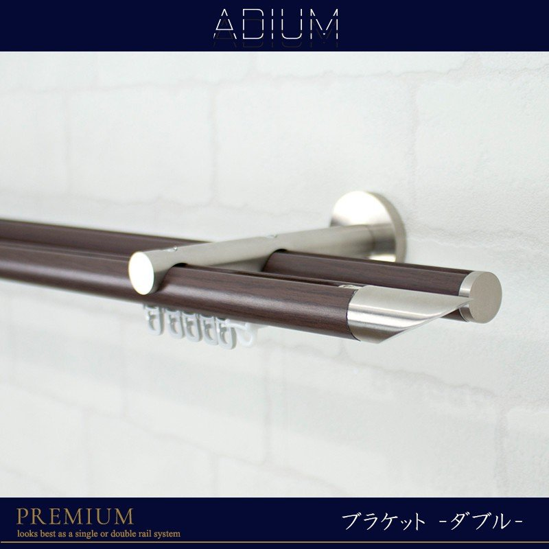 カーテンレール アイアンレール ADIUM プレミアム ダブルブラケット 6〜7mまで