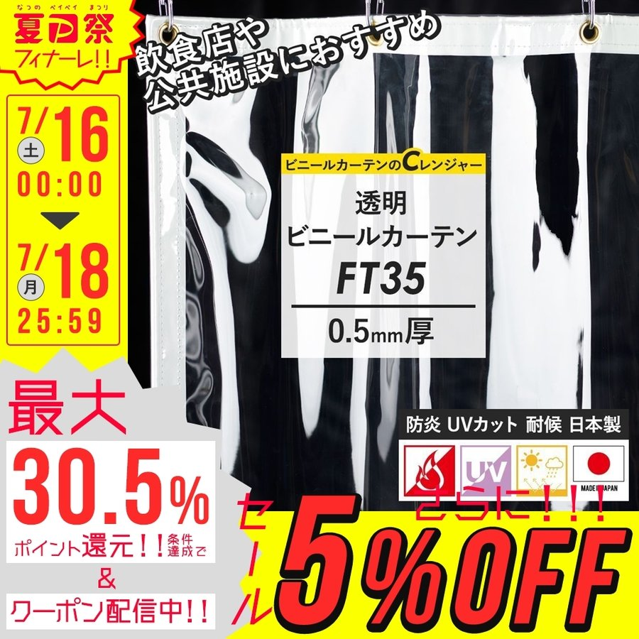 ビニールカーテン 防炎 耐候 UVカット 透明 アキレススカイクリア0.5 FT35(0.5mm厚) 巾241〜300cm 丈351〜400cm