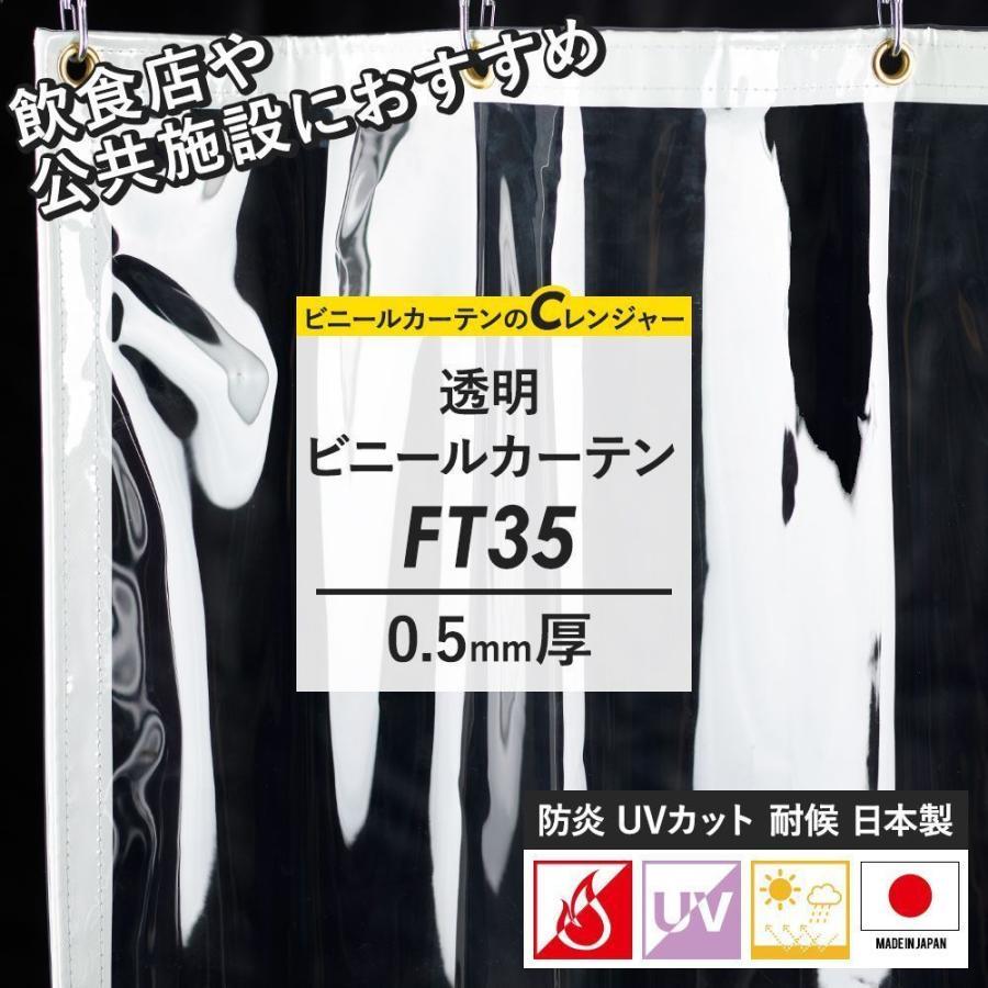 ビニールカーテン 防炎 耐候 UVカット 透明 アキレススカイクリア0.5 FT35(0.5mm厚) 巾421〜480cm 丈501〜450cm