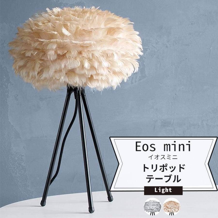 照明 卓上 おしゃれ テーブルライト トリポッド・テーブル LED 電気 Eos mini イオスミニ UMAGE 直送品