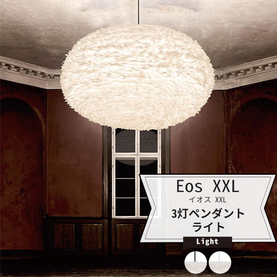 照明 天井 おしゃれ ペンダントライト 3灯 LED 電気 Eos XXL イオスXXL UMAGE 直送品