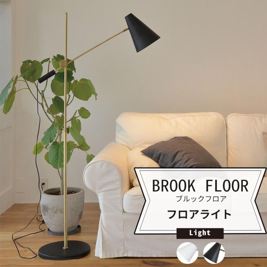 照明 フロアライト おしゃれ LED 電気 BROOK FLOOR ブルックフロア Lu Cerca 直送品