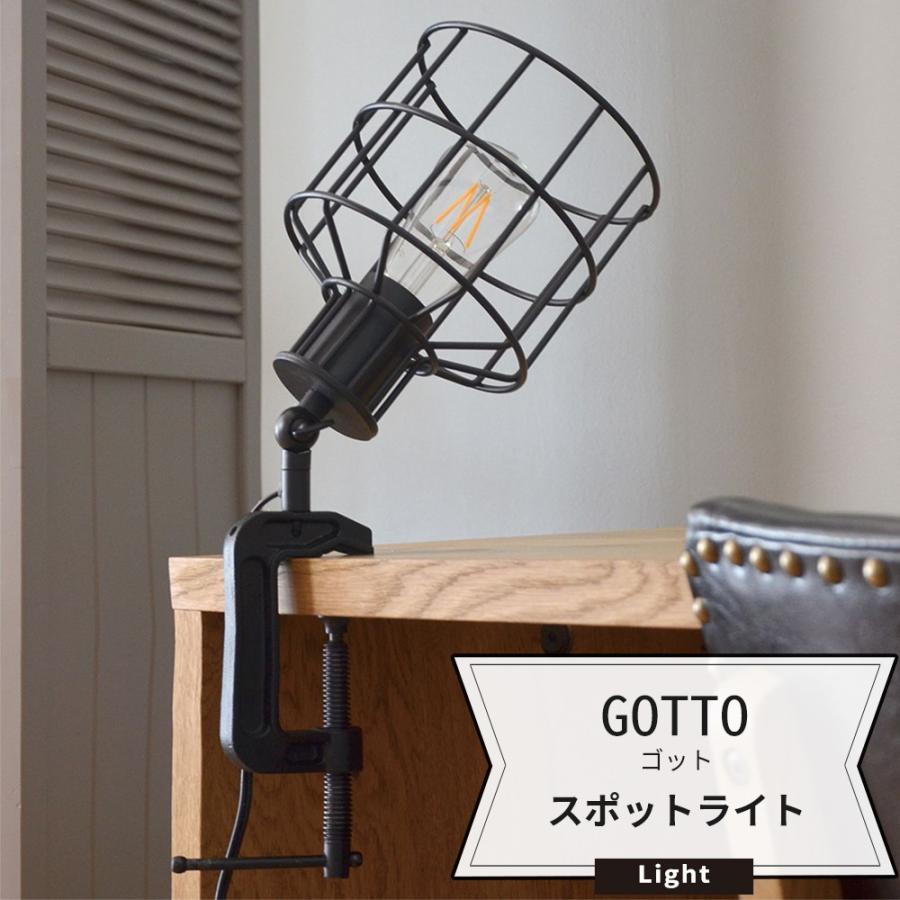 照明 天井 おしゃれ スポットライト シーリングライト 1灯 LED 電気 GOTTO ゴット Lu Cerca 直送品