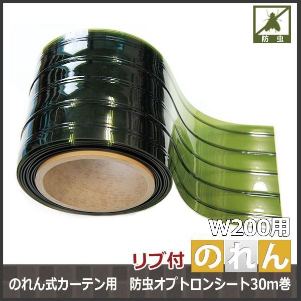 のれん式カーテン用 防虫オプトロン〈緑〉リブ付シート 幅200mm 2mm厚 30m巻き