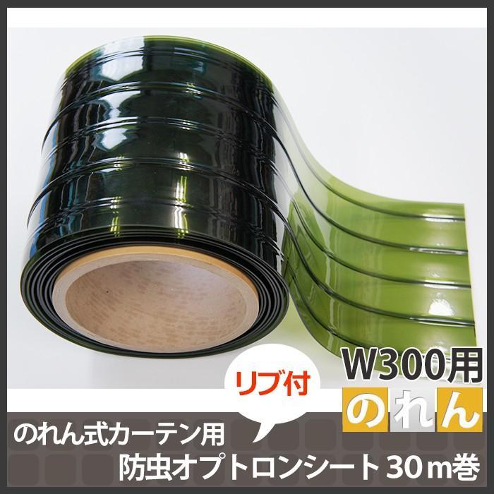 のれん式カーテン用 防虫オプトロン〈緑〉リブ付シート 幅300mm 2mm厚 30m巻き
