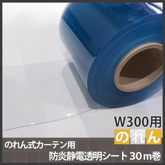 のれん式カーテン用 防炎静電透明フラットシート 幅300mm 2mm厚 30m巻き