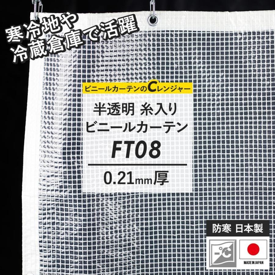 ビニールカーテン 糸入り 半透明 ビニールカーテン FT08 (0.21mm厚) 巾541〜630cm 丈151〜200cm