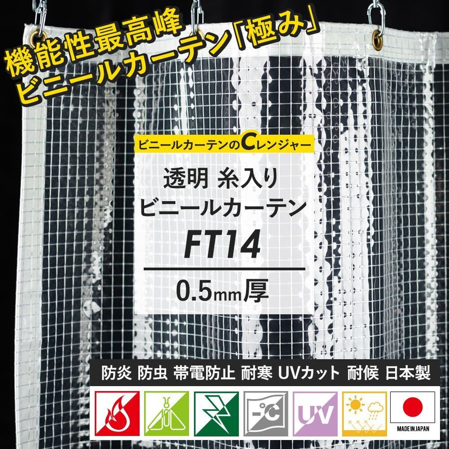 ビニールカーテン 透明 糸入り 防炎 工場用 FT14/オーダーサイズ 巾601〜700cm 丈151〜200cm