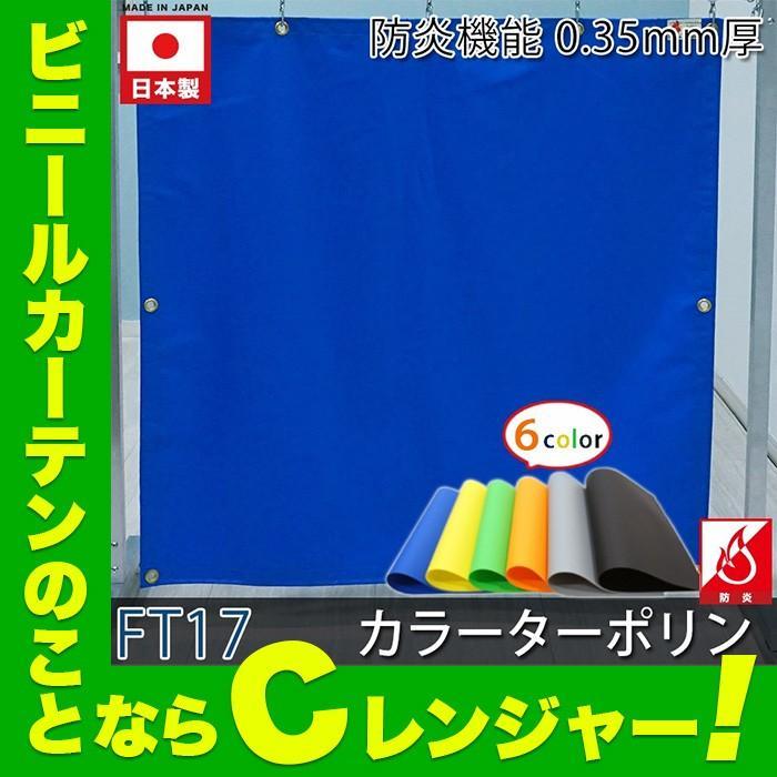 ビニールカーテン 防炎 PVCターポリン 養生シート FT17(0.35mm厚) 巾451〜540cm 丈351〜400cm