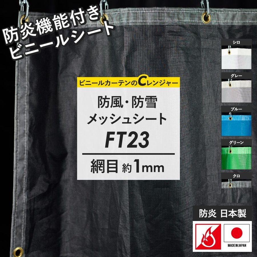 FT23 ターポスクリーン 建築養生2類 メッシュシート #2054 防雪ネット 防風ネット 巾451〜540cm 丈251〜300cm