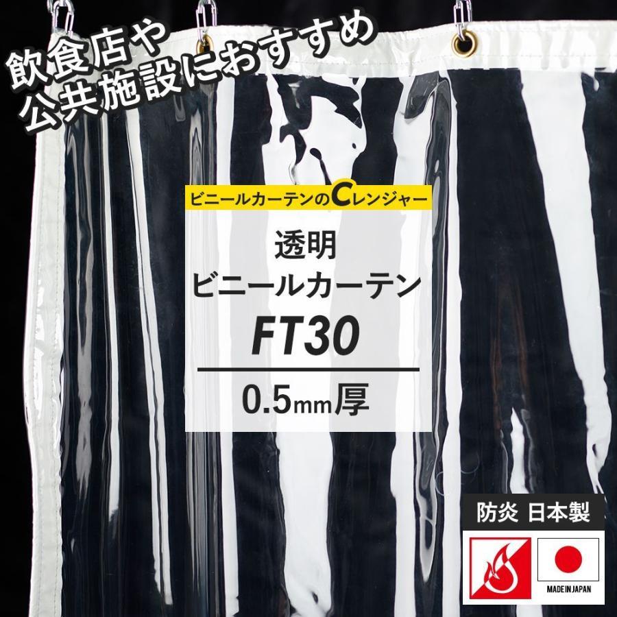 ビニールカーテン 防炎 丈夫なPVCアキレスビニールカーテン FT30(0.5mm厚) 巾361〜450cm 丈451〜400cm