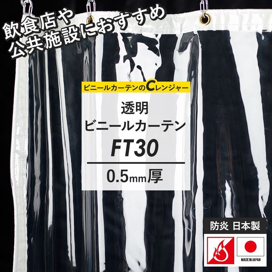 ビニールカーテン 防炎 丈夫なPVCアキレスビニールカーテン FT30(0.5mm厚) 巾451〜540cm 丈501〜450cm