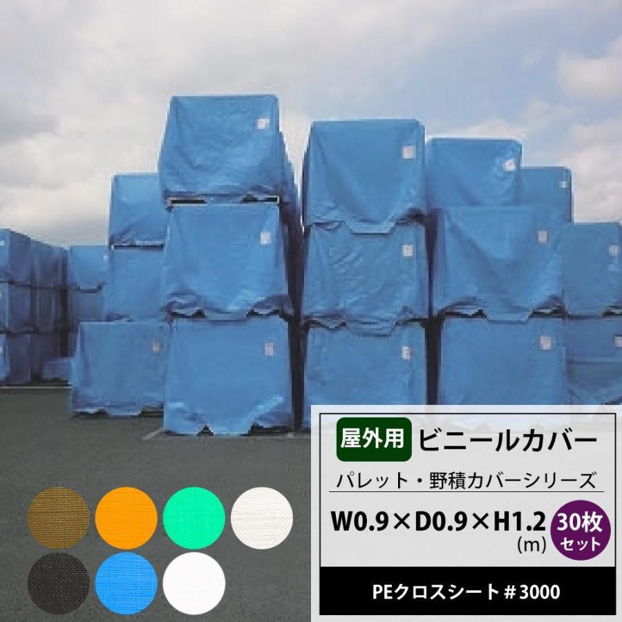 ビニールカバー 屋外 大型 パレット 野積みシリーズ 0.9×0.9×1.2m PEクロスシート#3000 30枚セット