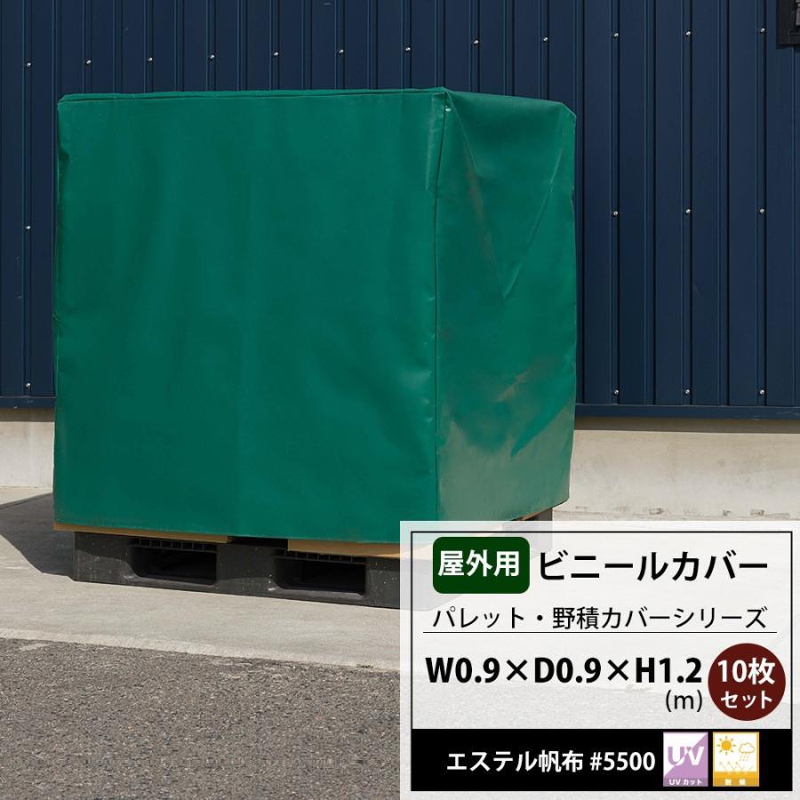 ビニールカバー 屋外 大型 パレット 野積みシリーズ 0.9×0.9×1.2m エステル帆布#5000 10枚セット