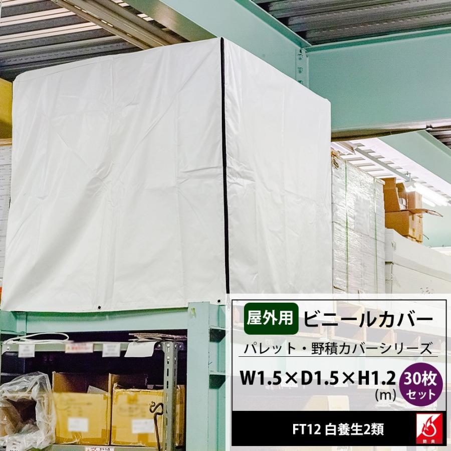 ビニールカバー 屋外 大型 パレット 野積みシリーズ 1.5×1.5×1.2m FT12 白養生2類 30枚セット